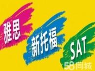 上海黄浦零基础英语培训到哪家,商务英语口语培训,出国雅思托福
