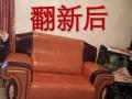 家庭 酒店沙发翻新 沙发定做 沙发维修 换皮 换布