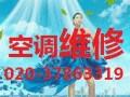 欢迎访问广州华凌空调官方网站广州各点售后服务维修咨询电话
