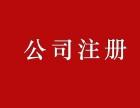 临沂本地公司事务代理 公司注册 变更 注销 记账报税 年报等