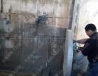 杭州切墙混凝土切割拆除门窗洞地平楼板洞楼梯地面开槽