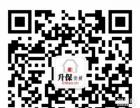代办南京资质 代办电子与智能化工程专业承包资质服务