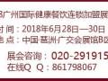 2018广州餐饮加盟展览会