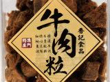 澳门进口特产香记食品牛肉粒干香辣味五香味300g方盒