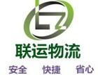 上海联运物流长途搬家行李托运电话