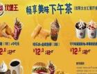 汉堡王汉堡快餐加盟/实体+外卖经营/1店多个盈利线