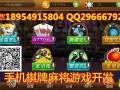 宜昌手机棋牌游戏开发公司专属地方玩法制作