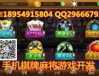 黄冈手机棋牌游戏开发公司正宗地方玩法游戏开发
