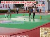三沙市透气型塑胶跑道施工方案