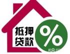 长沙专业房屋抵押贷款 房屋信用贷款 长沙房贷
