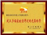 武汉武昌正规家政 管理完善 培训合格才能上岗月嫂母婴护理用心