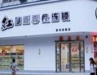 【戴永红量贩零食店】加盟费是多少钱
