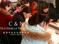淮南哪里有专业的化妆纹绣美甲美容培训班安徽陈诺化妆学校