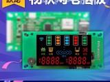 智能净水器云平台 GPRS净水器控制板 WIFI物联网电脑板