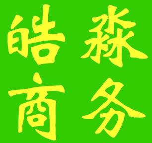 南宁市工商注册 皓淼商务专业代办