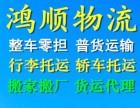 天津物流专线 搬家搬厂 轿车运输 配货站