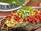快乐的鱼特色烤鱼加盟优势 快乐的鱼特色烤鱼加盟