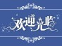 杭州江干网上开店培训九堡淘宝开店培训下沙开网店培训