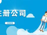 上海公司地址掛靠辦理條件及所需資料