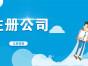 上海 顶呱呱注册公司各类许可证商标注册