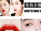 玫瑰之恋专业化妆造型培训 韩国女神全智贤韩式美妆的