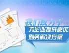 成都代理记帐公司  会计师事务所审计