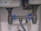 疏通管道水电安装维修阀门龙头洁具维修