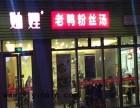 上海妯娌老鸭粉丝汤加盟 妯娌老鸭粉丝汤加盟费多少