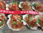 重庆特色烧烤技术培训