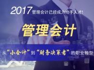 上海松江会计综合班