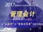 上海松江暑假会计培训在松江哪里有