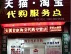 千元投资好项目,淘宝服务站创业致富首选