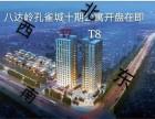 八达岭孔雀城十期精装公寓商住两用可注册公司紧邻高铁繁华地段