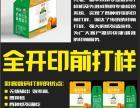 保定市数码快印 保定彩客广告设计印刷有限公司