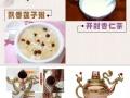 奶茶果汁冷饮蛋仔冰淇淋炒酸奶烤肉肉夹馍莲子粥大铜壶