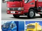 本溪长途货运搬家,跨省拉货,合理收费