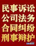 重庆桥都律师事务所