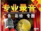 福彭电动三轮车开业凭名片抵100元购车广告录音制作