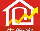 成都配资上海牛管家 股票 股配 期货 招商加盟 一手资金