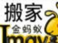 漳州专业大小搬家,搬公司,搬厂,居民搬家,长途搬家