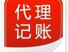 杨浦区周家嘴路煜泽财务公司代理记账注册公司工商年检找王老师