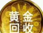 黄金回收-铂金回收