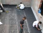 苏州房屋漏水维修公司 专业防水补漏施工免费上门报价 !