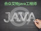 java高端技术培训 0基础打造全栈java工程师