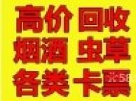 杭州回收礼品,冬虫夏草,回收商场超市卡等礼品