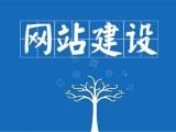榆林专业营销型网站建设公司 网站开发 网站制作