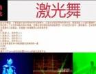 青海西宁华逸创意演出团队 激光舞 泡泡秀 电光舞等