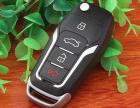 武汉现代配汽车遥控钥匙多少钱