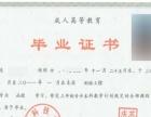 汉中市正规成人学历,公学大学,国家认可,查询