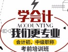 上海松江会计从业资格培训班 重点梳理必考知识点
